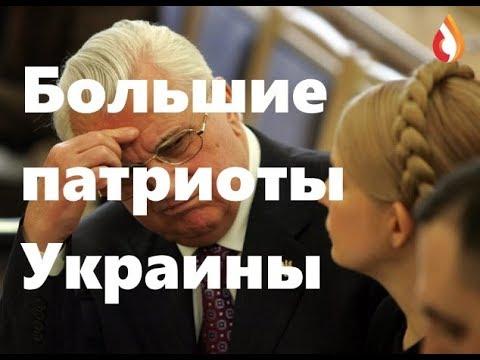 Большие патриоты Украины