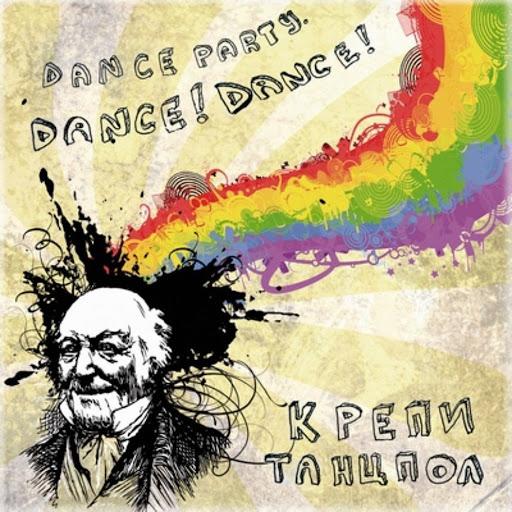 Dance Party. Dance! Dance! альбом Krepi Tantspol