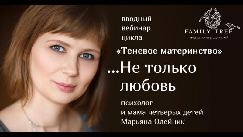 Фрагмент вводной лекции психолога Марьяны Олейник из цикла о теневом материнстве. Подробно bit.ly/2xCcvIL
