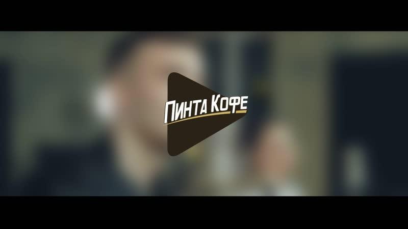 Пинта Кофе - Happy Birthday (cover Lenny Kravitz)