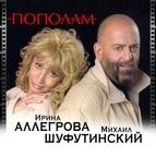 Ирина Аллегрова альбом Пополам