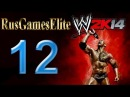 Прохождение WWE 2K14 - 30 Years Of WrestleMania — Часть 12