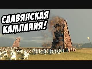 [Rimas] Возрождение СЛАВЯН! Начало славянской кампании! - Total War: Attila №1