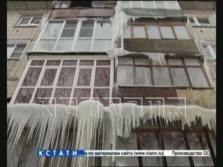 Ледяная красавица с коммунальным прошлым - сосулька гигант выросла на доме в Приокском районе.