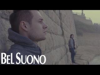 (ПРЕМЬЕРА!) Bel Suono - Одинокое сердце