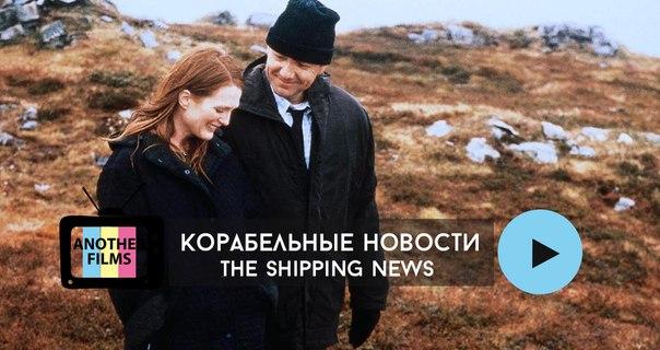 Корабельные новости (The Shipping News)