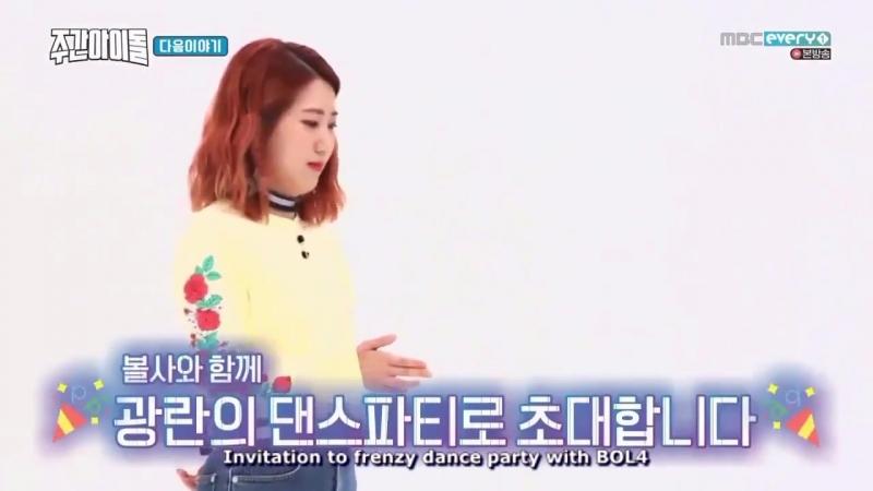 [Preview] 180614 BOL4 (볼빨간 사춘기) EP360 @ Weekly Idol (주간아이돌)