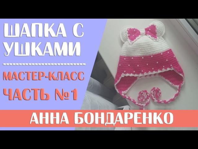 Вязание крючком детской шапочки с бантом и ушками для девочки Часть 1
