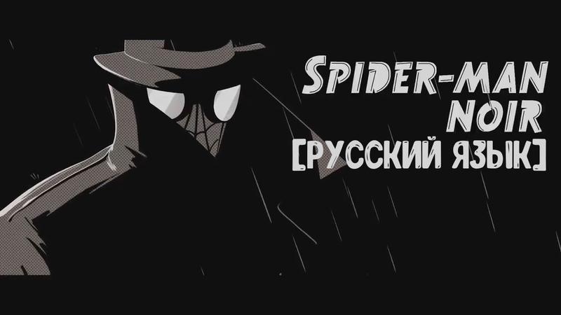 Человек паук Через вселенные 2018 Человек паук Нуар Николас Кейдж Клип Русский язык