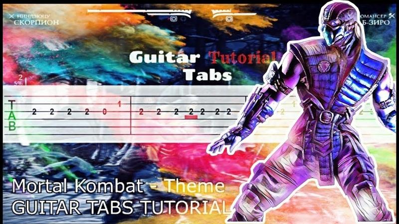 Mortal Kombat - Theme GUITAR TABS TUTORIAL I Мортал Комбат табы для гитары IМортал Комбат на гитаре