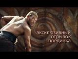 Геракл Начало легенды. Эксклюзивный трейлер поединка. Legend of Hercules 2014