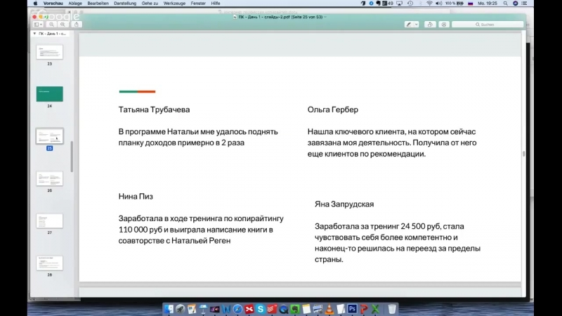 Профессия копирайтер - New-- 20-00 мск- День 1