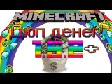 Дюп денег в minecraft 1.5.2 НОВЫЙ!