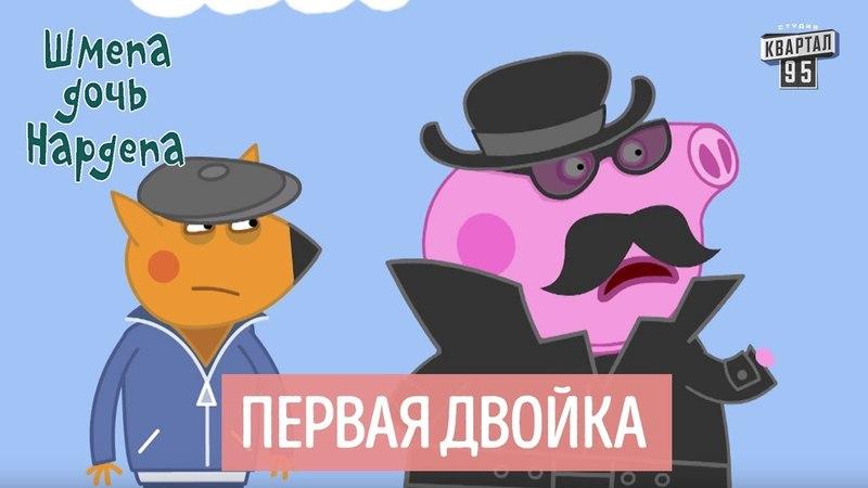 Первая двойка - Шмепа дочь нардепа, политический мультфильм пародия