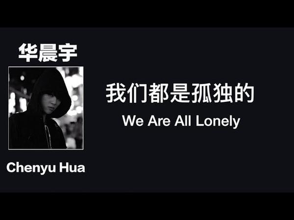 (CHN/ENG Lyrics) We Are All Lonely by Chenyu Hua - 华晨宇雨夜吟唱《我们都是孤独的》