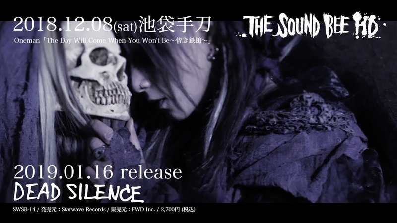 THE SOUND BEE HD DEAD SILENCE MV SPOT