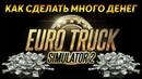 Накрутка денег в Euro Truck Simulator 2 American Truck Simulator Truckers Mp