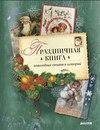 www.labirint.ru/books/460572/?p=7207