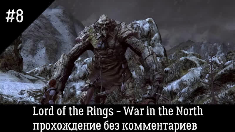 Lord of the Rings - War in the North часть 8. Верховые болота/битва с каменным великаном.