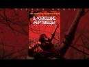 Зловещие мертвецы Черная книга 2013