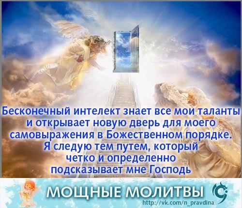 Молитва мерфи на все случаи жизни