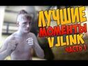 VjLink - ЛУЧШИЕ РЕМИКСЫ 2016