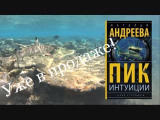Наталья Андреева,