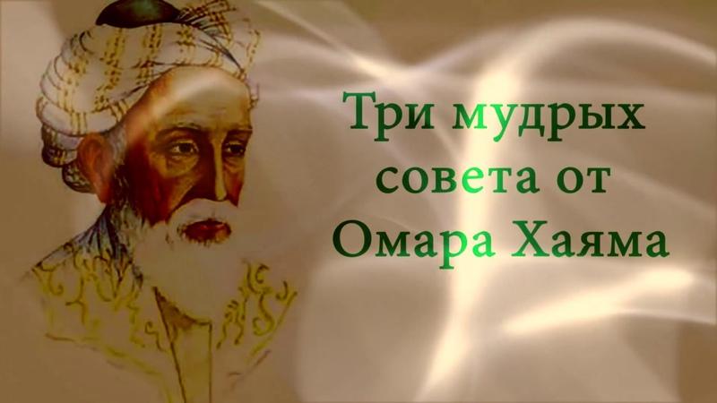 Три мудрых совета Омар Хайям.