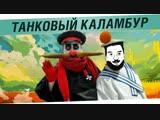 Журнал видео-комиксов Каламбур: Деревня Дураков.- 19. Серия - Лечение самогоном (Пятый Сезон)