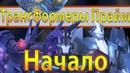 Предстоящий сериал Transformers Prime Begins. Трансформеры прайм Начало.