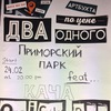 24/02 на сцене QBB Приморский парк & КАЧА