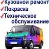Покраска, кузовной ремонт, тех.обслуживание