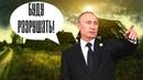 Путин целенаправленно уничтожает Россию, потомучто уничтожает деревню...