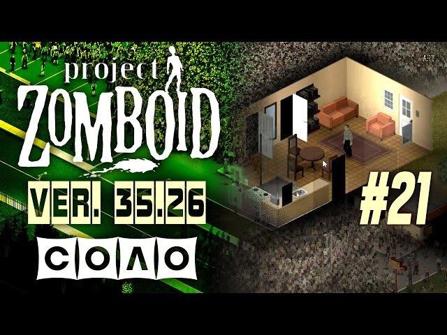 Отчаянная борьба за жизнь, одиночное выживание в Project Zomboid (21)