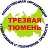 Союз УСТ Трезвый Урал (Трезвая Тюмень)