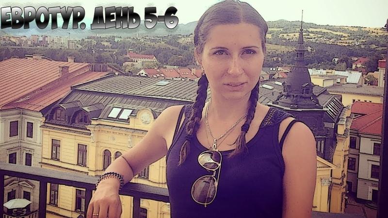 Евротур. День 5-6. Словакия и Словения. Ассоциации и красивые кадры
