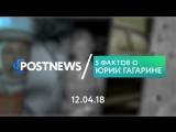 12.04 | 5 фактов о Юрии Гагарине