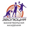 Баскетбольная Академия Эволюция
