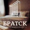 """Гостиничный Комплекс """"Братск"""""""