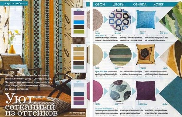 Исскуство быбирать!!! Хозяйке на заметку! Обои и текстиль в интерьере: сочетаем цвета и фактуры Умные хозяюшки делают дом уютным! Каждый день!