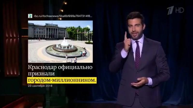 Краснодар официально стал городом миллионником.