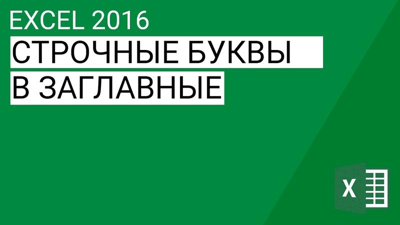 EXCEL 2016: Прописные буквы в строчные