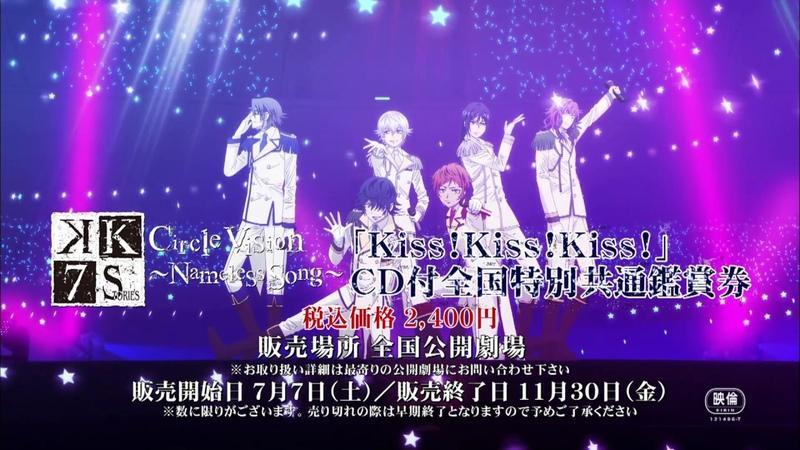 K SEVEN STORIES アイドルK CD付Episode 6「Circle Vision ~Nameless Song~」全国特別鑑賞券CM