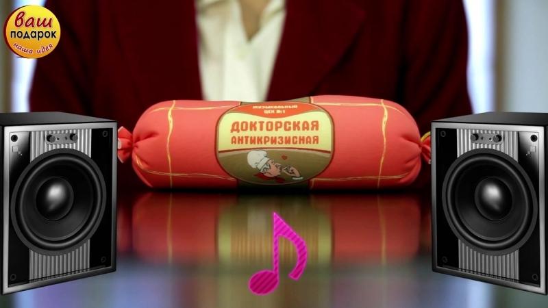Мягкая музыкальная игрушка Колбаса докторская антикризисная