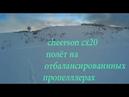 полёт на cheerson cx20 с отбалансированными пропеллерами
