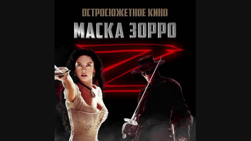 Маска Зорро 29 ноября на РЕН ТВ