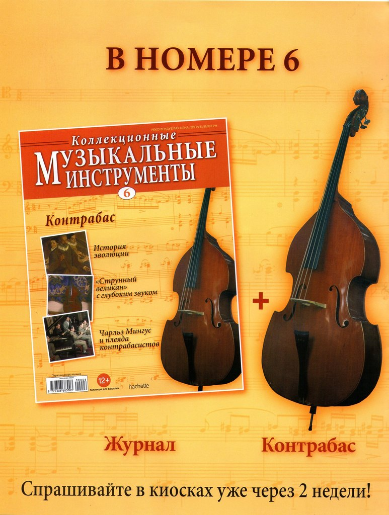Музыкальные инструменты №5 - Саксофон
