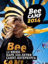 Фестиваль BeeCamp в Санкт-Петербурге