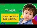 Taimur Ke Sath Selfie Click Karne Par Nanny Ne Lagayi Fatkar| Kareena Kapoor Khan