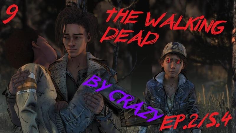 ПОРА ВОЗВРАЩАТЬСЯ ДОМОЙ | THE WALKING DEAD: THE FINAL SEASON | EP.2/S.4 | ЧАСТЬ_9 | J_J